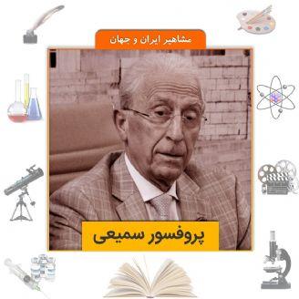 پروفسور سمیعی