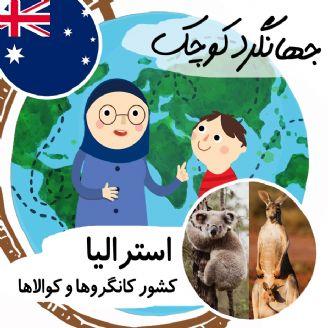 استرالیا کشور کانگروها و کوالاها