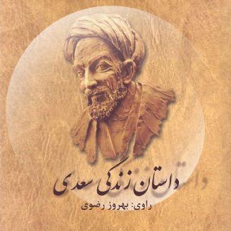 داستان زندگی سعدی