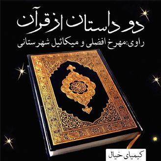 دو داستان از قرآن
