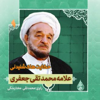 گذری بر زندگی علامه محمد تقی جعفری