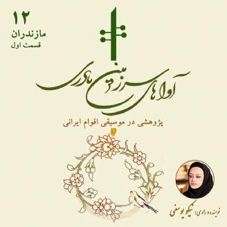 موسیقی مازندران، قسمت اول