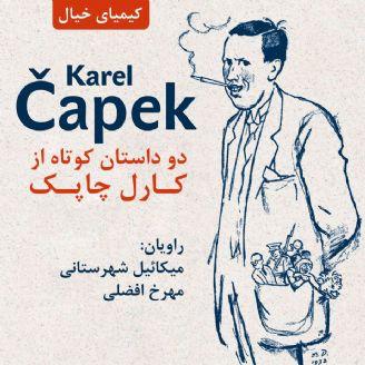 دو داستان کوتاه از کارل چاپک