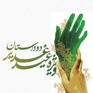دو داستان ویژه عید غدیر