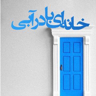 خانه ای با در آبی