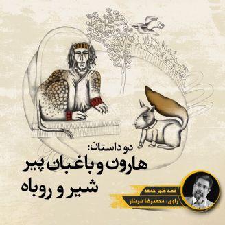 هارون و باغبان پیر / شیر و روباه
