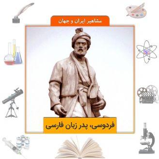 فردوسی، پدر زبان فارسی