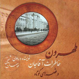 طهرون ، خاطرات آقاجان و قصه های کوتاه
