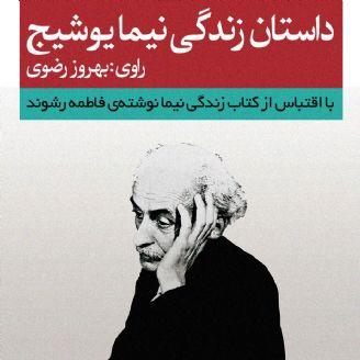 داستان زندگی نیما یوشیج