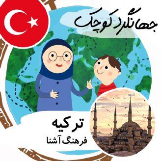 ترکیه فرهنگ آشنا