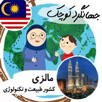 مالزی کشور طبیعت و تکنولوژی