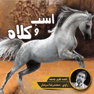 اسب و کلاه