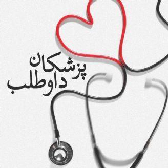 پزشکان داوطلب