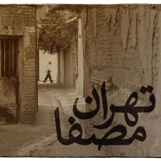 تهران مصفا