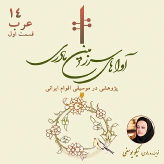 موسیقی عرب 1