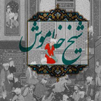 شیخ خاموش