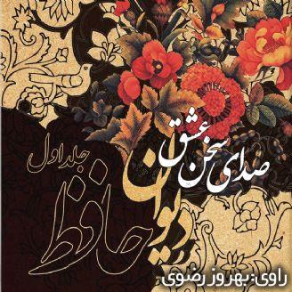 صدای سخن عشق؛ دیوان حافظ