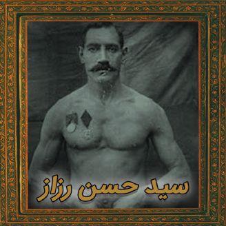 سید حسن رزاز