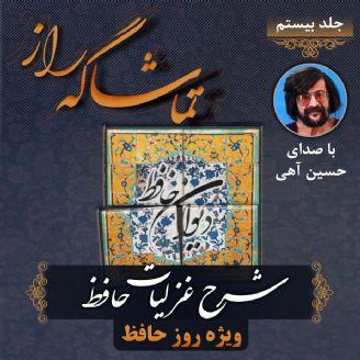 تماشاگه راز- ویژه روز حافظ