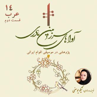 موسیقی عرب 2