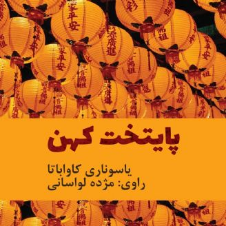 پایتخت کهن