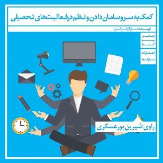 کمک به سر و سامان دادن و نظم در فعالیت های تحصیلی