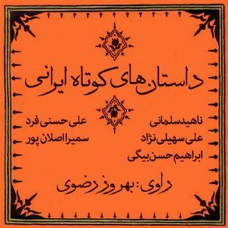داستانهای کوتاه ایرانی