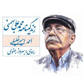زندگینامه محمدعلی بهمنی