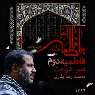 مداحی فاطمیه دوم، محمدرضا بذری