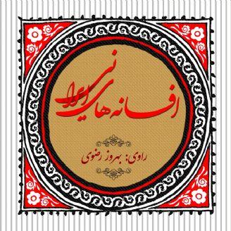 افسانههای ایرانی