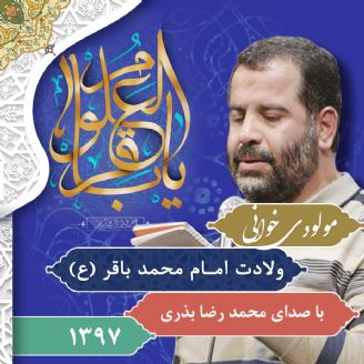 ولادت امام محمد باقر (ع)، محمد رضا بذری