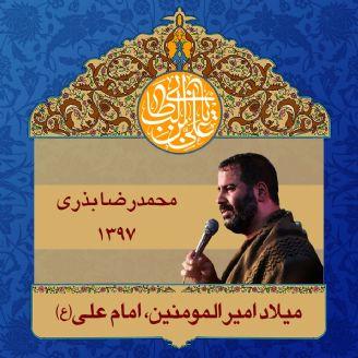ولادت حضرت علی (ع)، محمدرضا بذری (آلبوم9