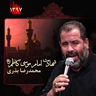 شهادت امام موسی کاظم (ع)، محمدرضا بذری