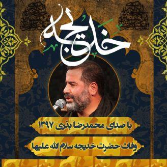 وفات حضرت خدیجه (س)، محمدرضا بذری