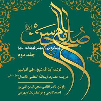 صلح امام حسن، پرشکوهترین نرمش قهرمانانهی تاریخ
