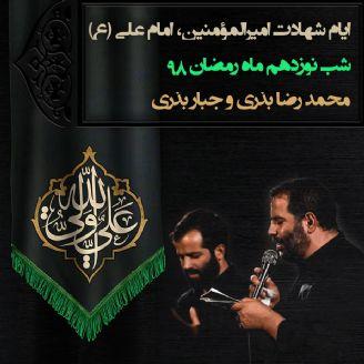 ایام شهادت امیرالمومنین امام علی(ع)، شب نوزدهم ماه رمضان، محمدرضا بذری