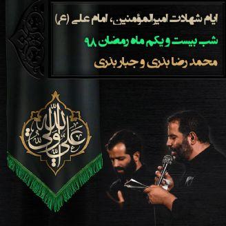 ایام شهادت امیرالمومنین امام علی(ع)، شب بیست و یکم ماه رمضان، محمدرضا بذری