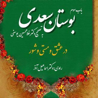 بوستان سعدی، باب سوم: در عشق و مستی و شور