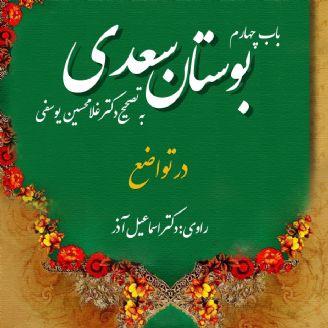 بوستان سعدی،باب چهارم: در تواضع