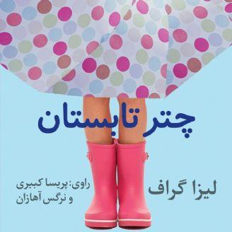 چتر تابستان