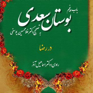 بوستان سعدی، باب پنجم: در رضا