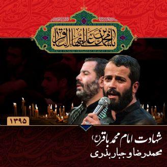شهادت امام محمد باقر (ع)، محمدرضا بذری و جبار بذری
