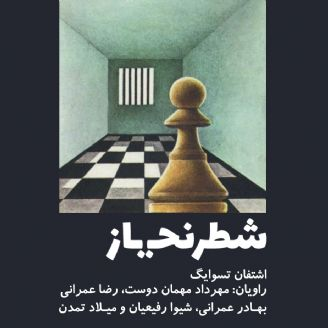 شطرنج باز