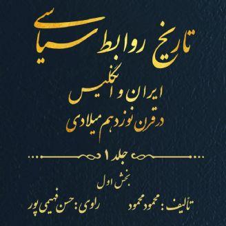 تاریخ روابط سیاسی ایران و انگلیس
