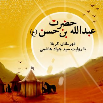 حضرت عبدالله بن حسن علیه السلام