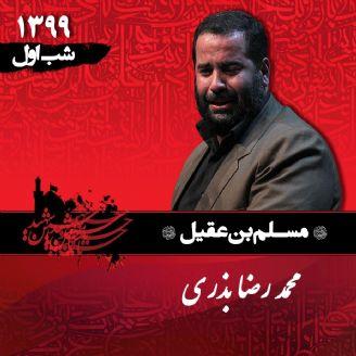 شب اول محرم 99، محمدرضا بذری