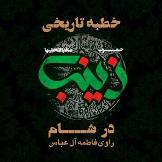 خطبه ی تاریخی حضرت زینب (س)
