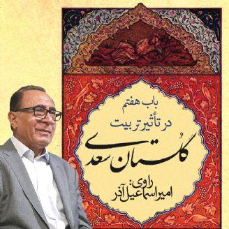 گلستان سعدی- باب هفتم