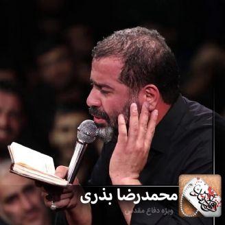 ای شهادت ای تمام آرزو