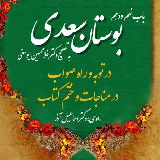 بوستان سعدی، باب نهم در توبه و راه صواب و باب دهم در مناجات و ختم کتاب